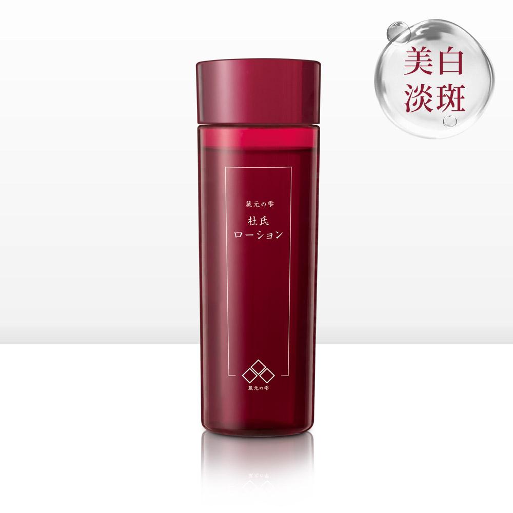 [出清價]藏元之露 酵母鑽白強效保濕神仙水 150ml 有效期限2021/10/31