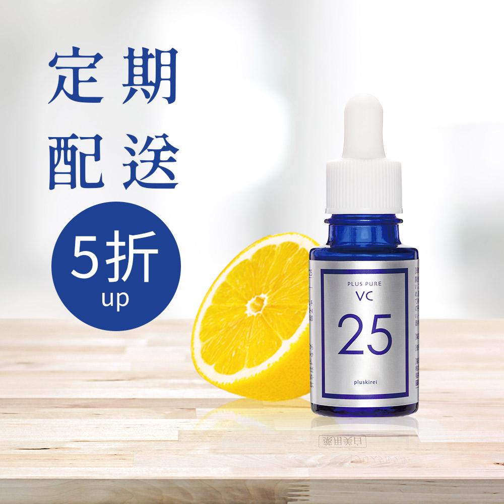 【定期訂購】高純度維他命C VC25淡斑精華油 【女人我最大賞最佳淨白精華液】