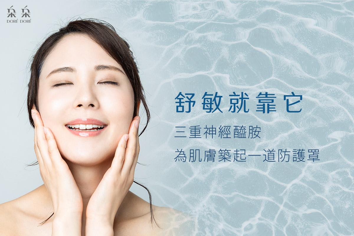 舒敏就靠它 三重神經醯胺為肌膚築起一道防護罩