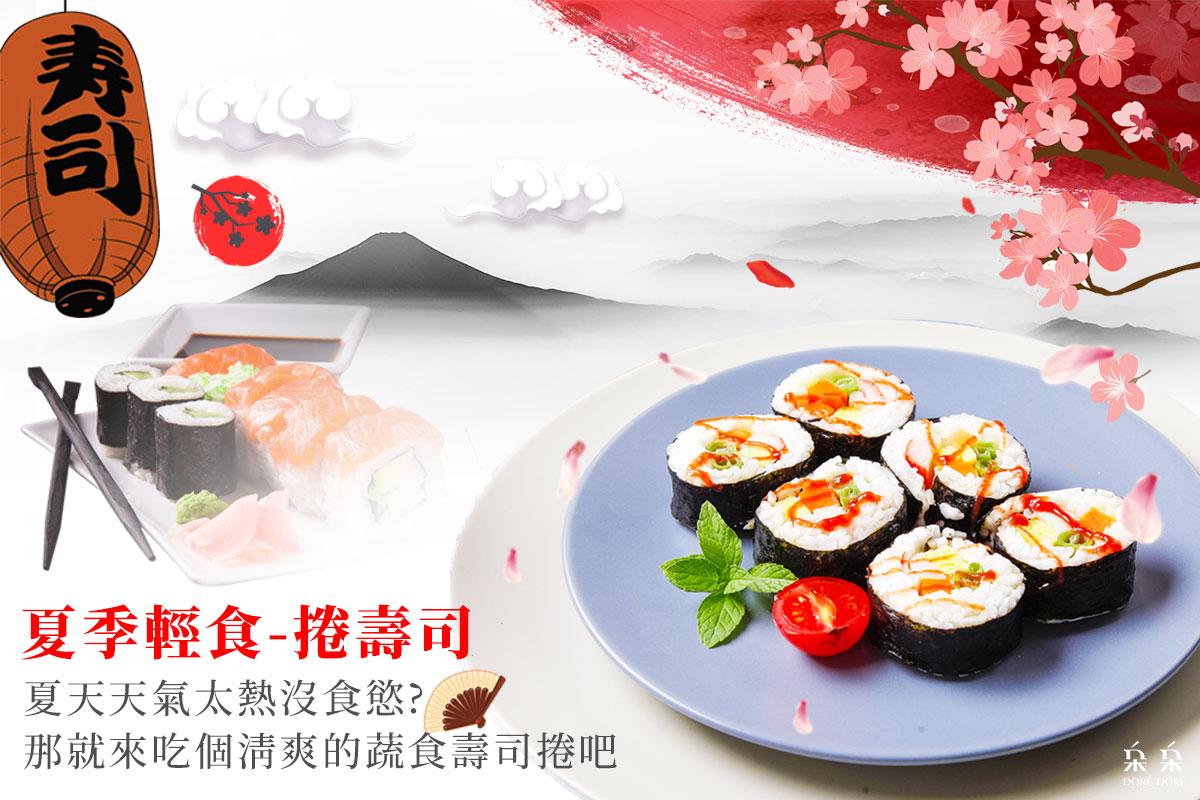 夏季輕食-捲壽司