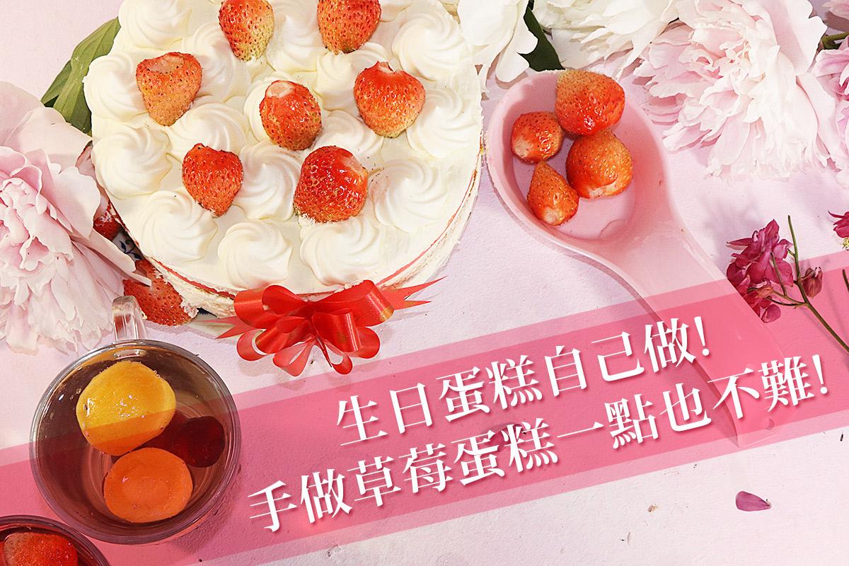 生日蛋糕自己做!手做草莓蛋糕一點都不難!!!