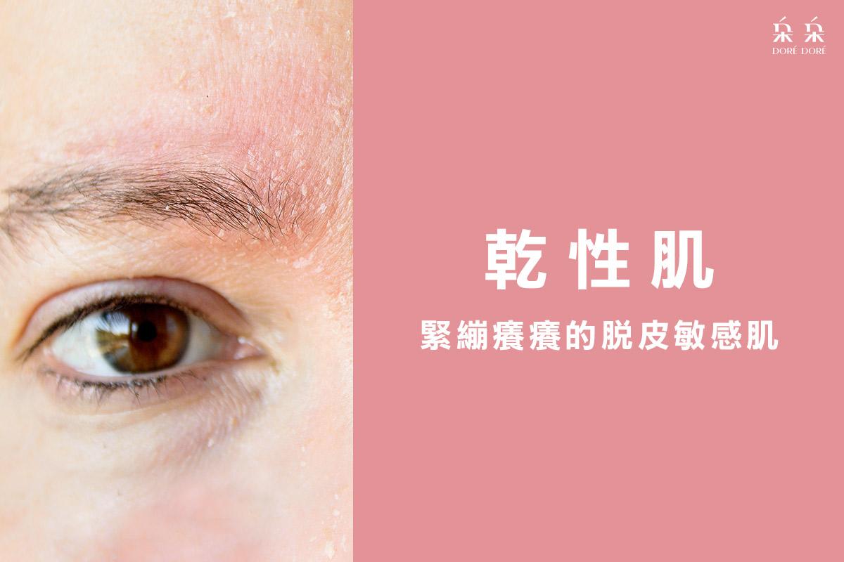 乾性肌-緊繃癢癢的脫皮敏感肌